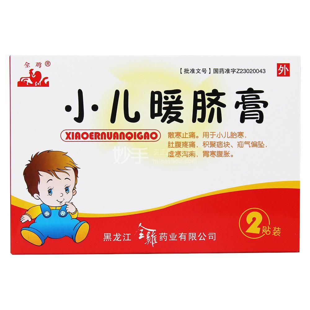 吴大膏药 小儿暖脐膏 2.5g*2张
