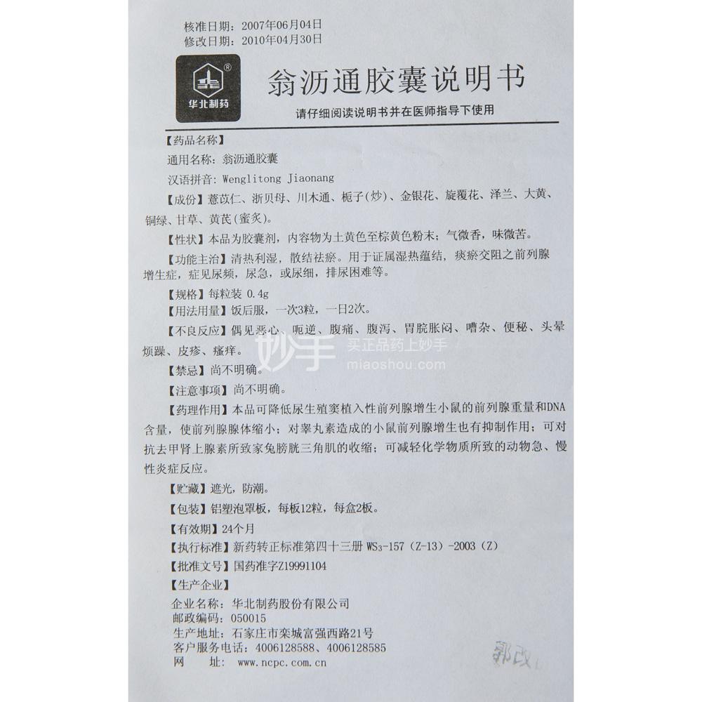 【华北制药】 翁沥通胶囊 0.4g*24粒