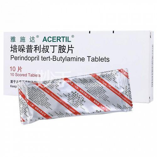 雅施达 培哚普利叔丁胺片 4mg*10片