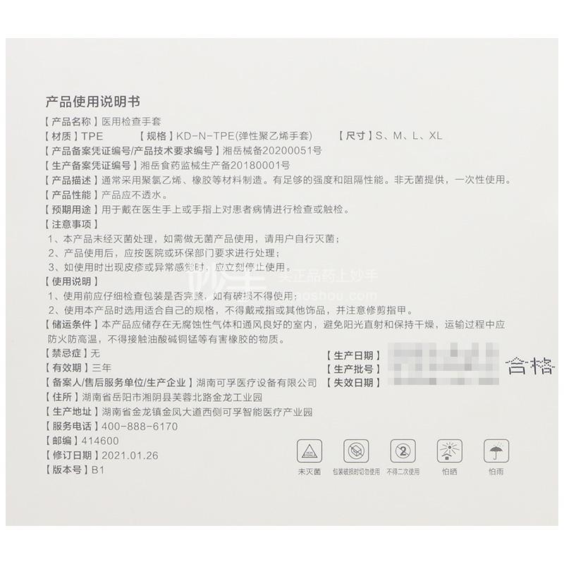 可孚 医用检查手套(弹性聚乙烯手套) KD-N-TPE*50只(白色款XL码)