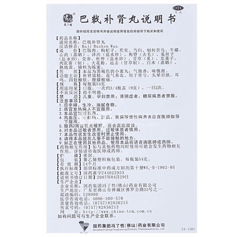 冯了性 巴戟补肾丸 54g