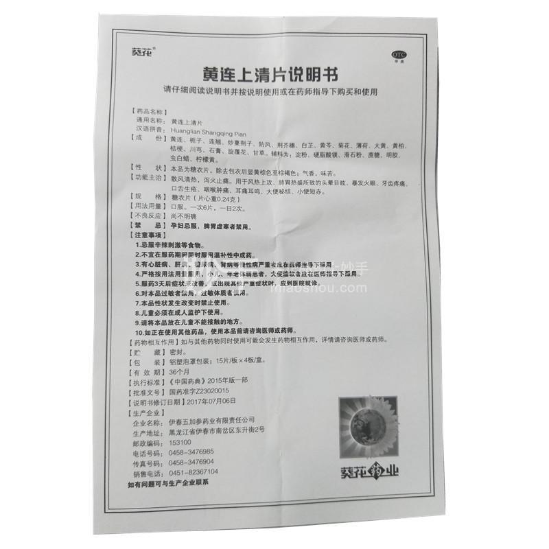 葵花 黄连上清片 0.24g*60片