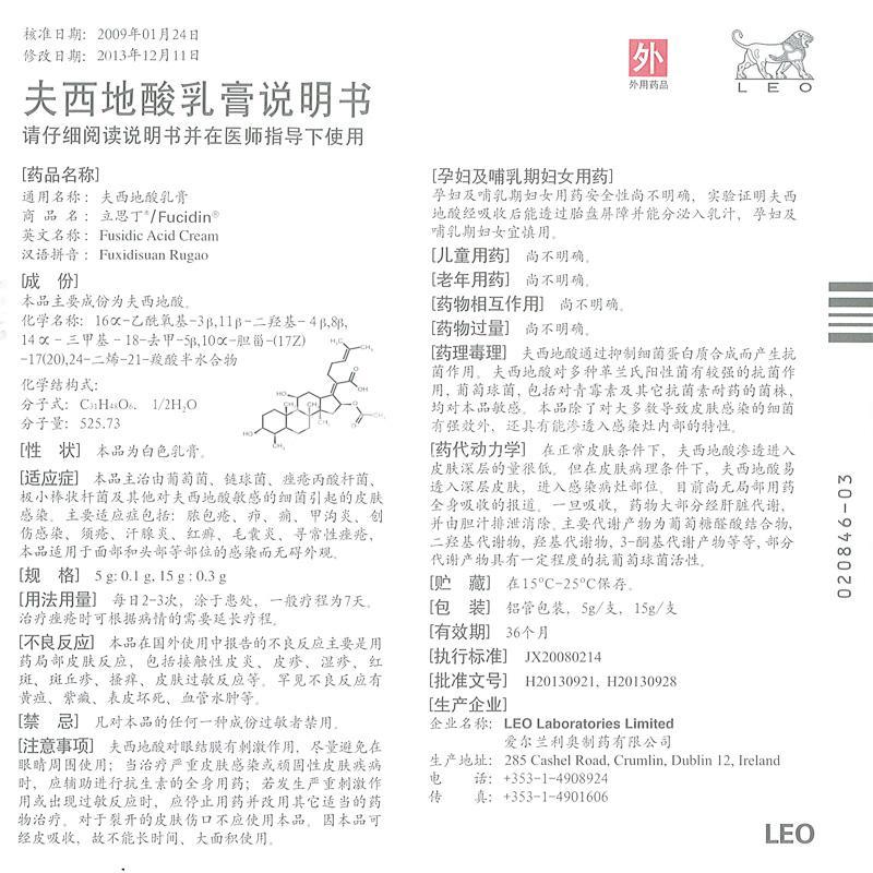 【立思丁】夫西地酸乳膏 15g