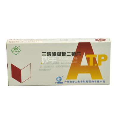 【白云山】三磷酸腺苷二钠片(ATP) 20mg*12片