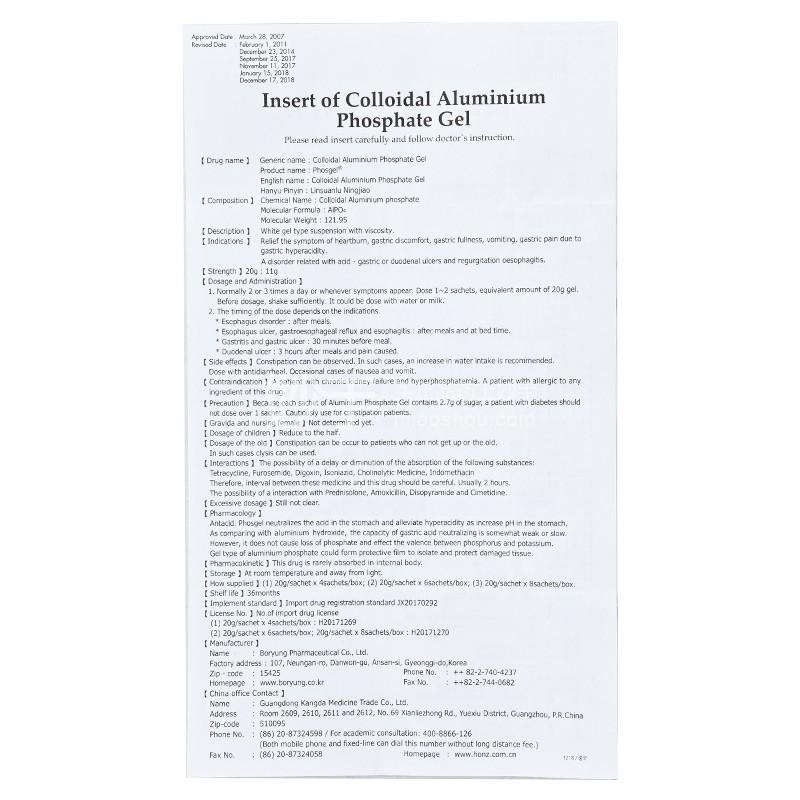 洁维乐 磷酸铝凝胶 20g:11g*6袋