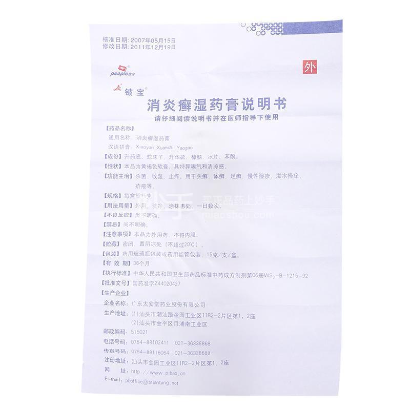 铍宝 消炎癣湿药膏 15g