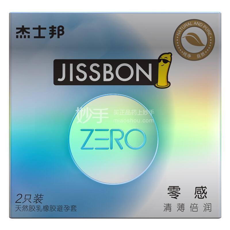 杰士邦 天然胶乳橡胶避孕套零感清薄倍润  52mm*2只 光面型