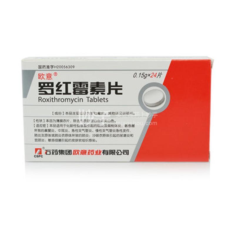 欧意 罗红霉素片 0.15g*24片