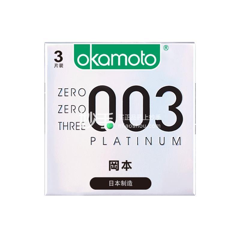 冈本0.03白金超薄0.03Platinum3只装