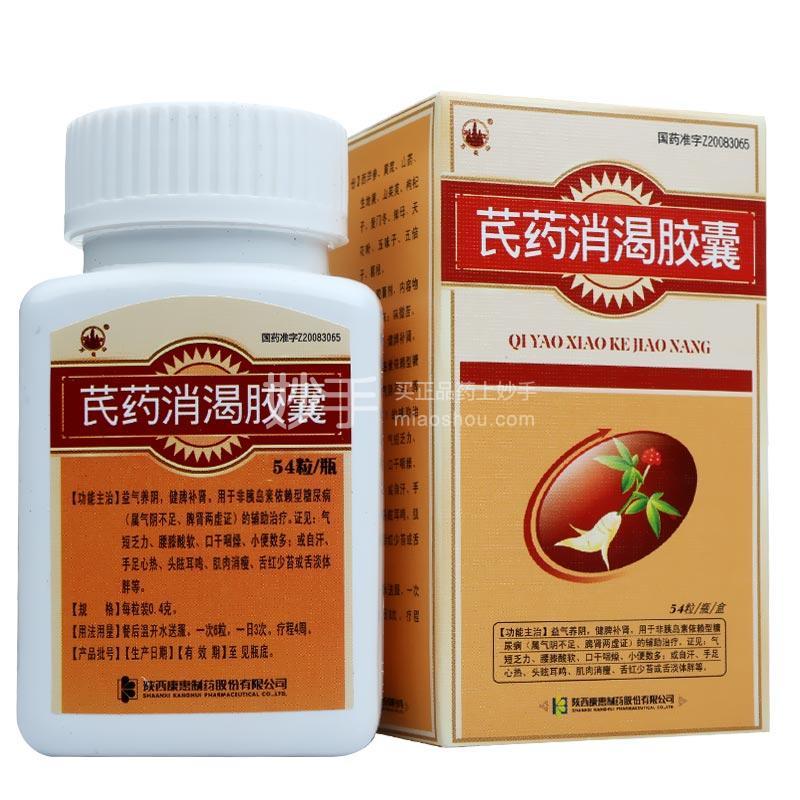 万花山 芪药消渴胶囊  0.4g*54粒