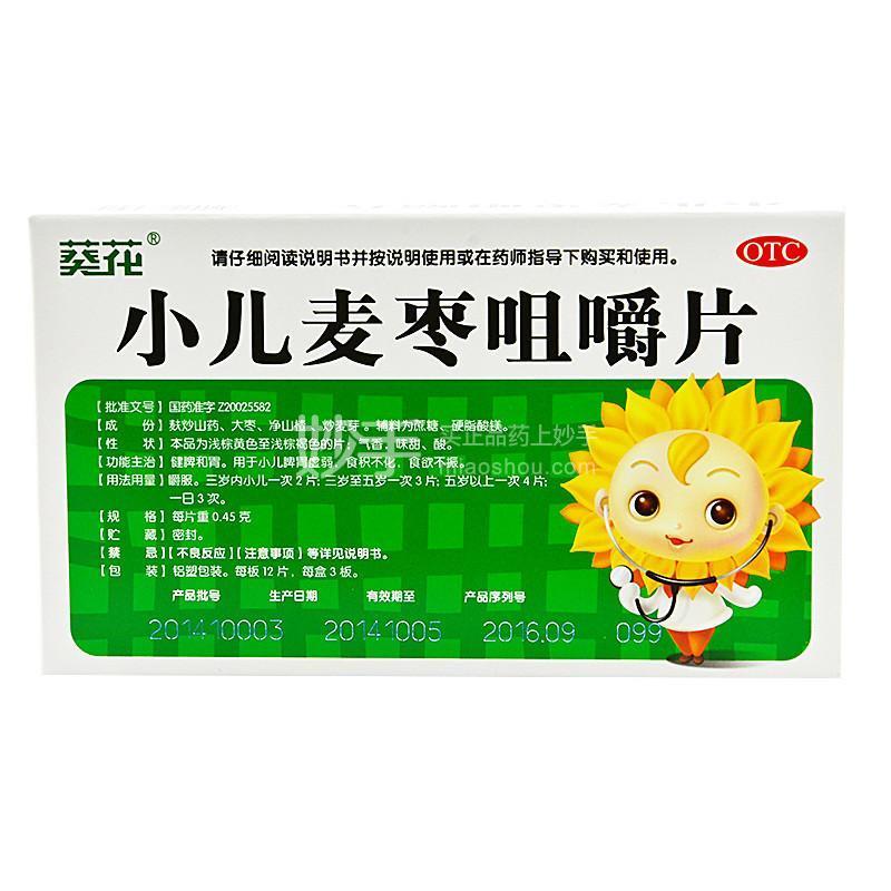 葵花 小儿麦枣咀嚼片 0.45g*36片