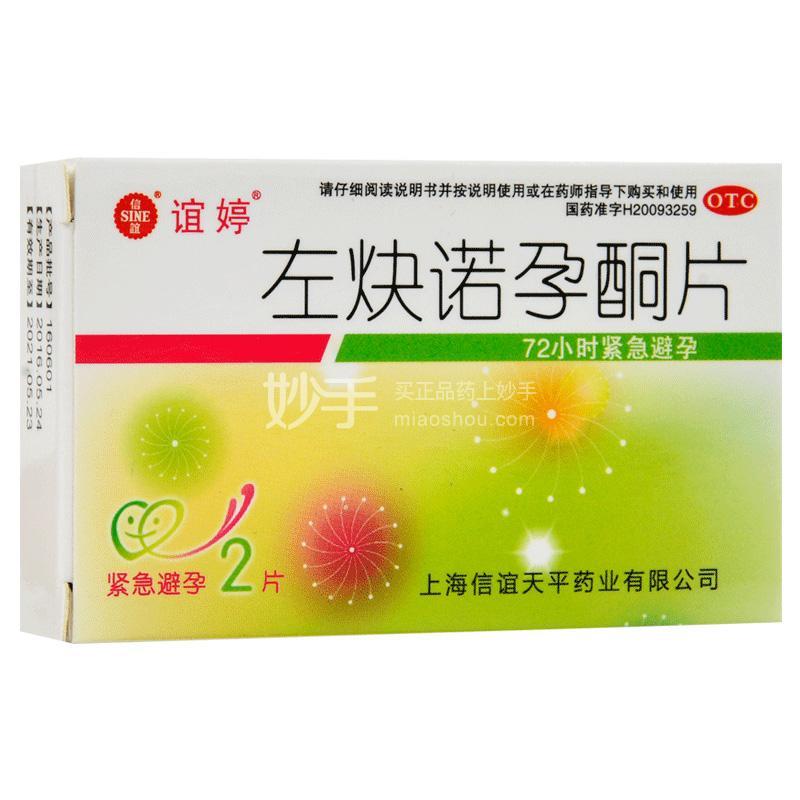 谊婷 左炔诺孕酮片 0.75mg*2片
