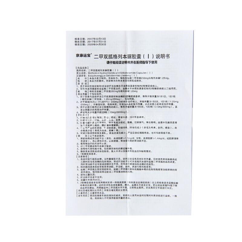 京康运宝 二甲双胍格列本脲胶囊(Ⅰ) 10粒*3板