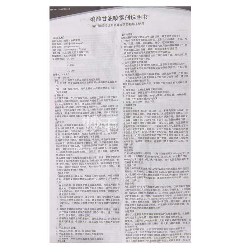 保欣宁 硝酸甘油喷雾剂 200喷/盒