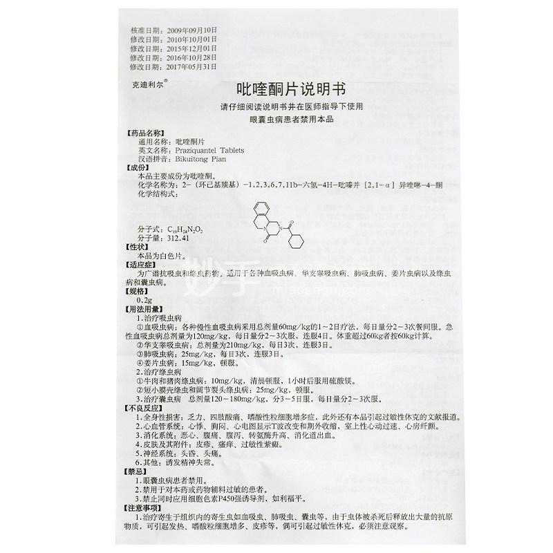 克迪利尔 吡喹酮片0.2g*36片