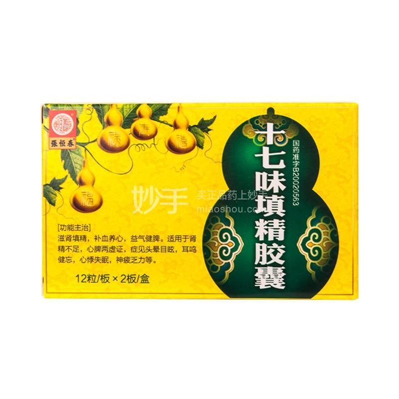 张恒春 十七味填精胶囊 0.32g*24粒/盒
