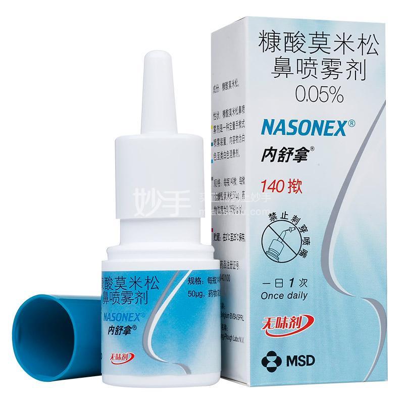内舒拿 糠酸莫米松鼻喷雾剂 0.05%*140揿