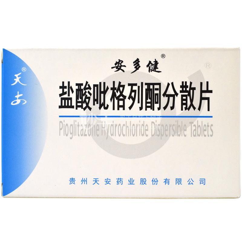 安多健 盐酸吡格列酮分散片 30mg*7片*2板