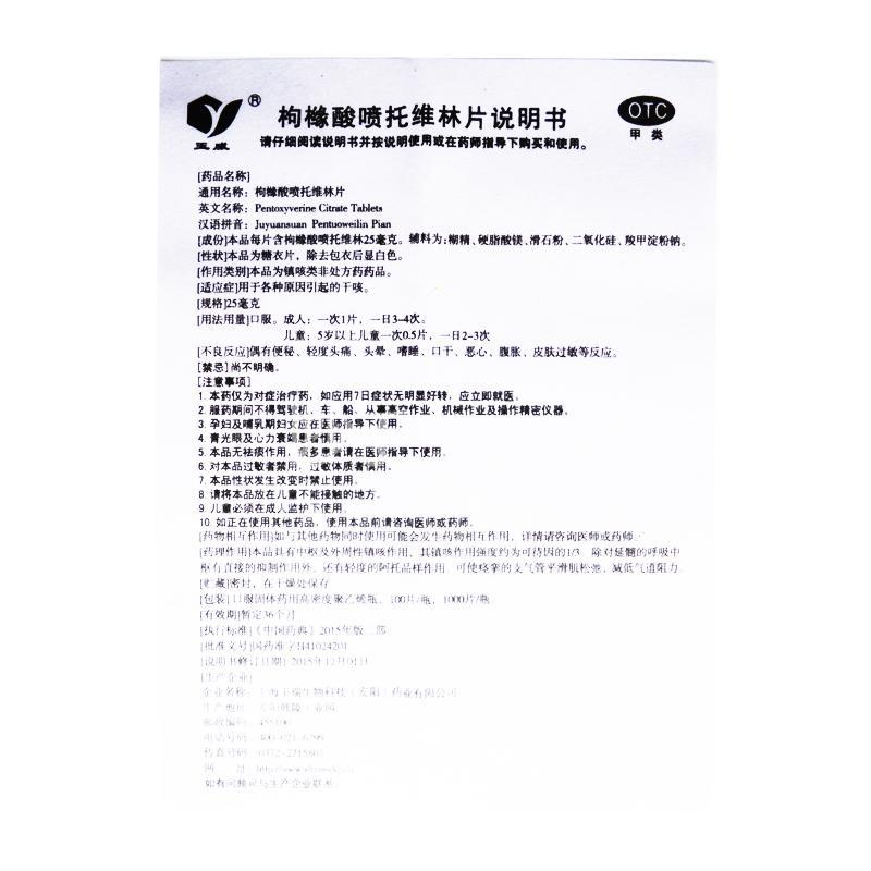 玉威 枸橼酸喷托维林片 25mg*100片