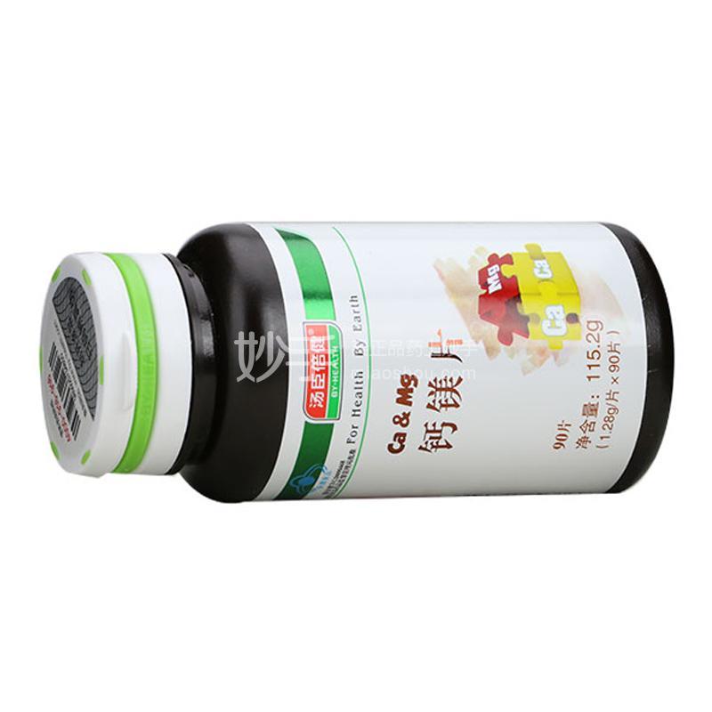 BY-HEALTH/汤臣倍健 钙镁片 1.28g*90片