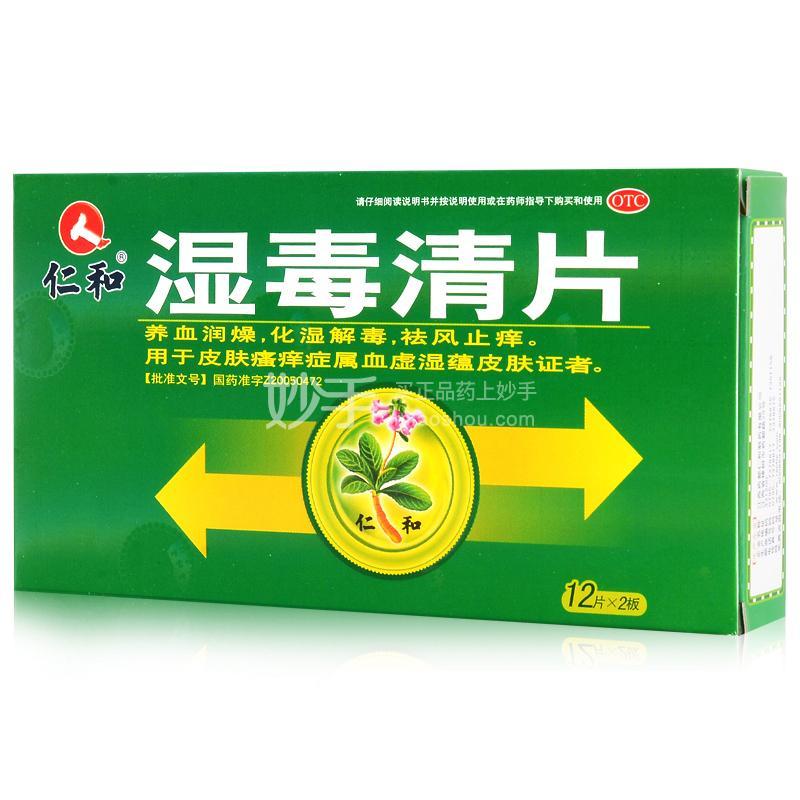 仁和 湿毒清片 0.5g*12片*2板