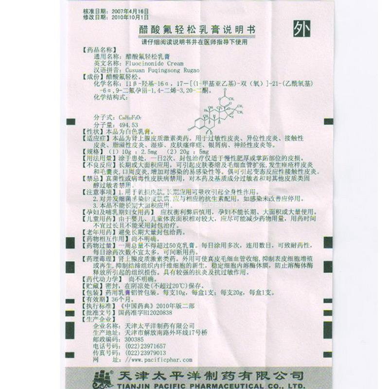 太平洋 醋酸氟轻松乳膏 10g :2.5mg