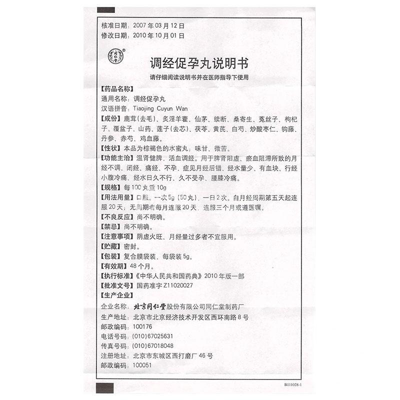 同仁堂 调经促孕丸 5g*10袋