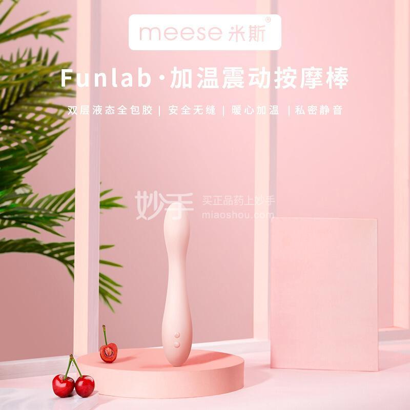 meese米斯S系列可弯曲吮吸震动棒-加温版 粉色