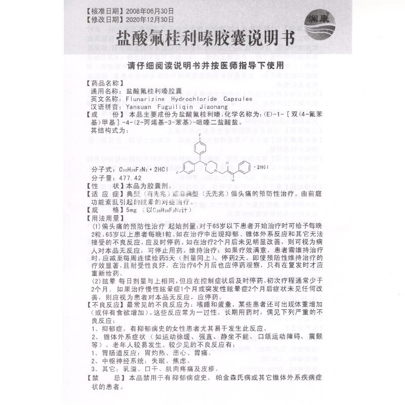 澜康 盐酸氟桂利嗪胶囊 5mg*18粒*2板