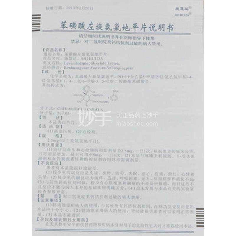 施慧达 苯磺酸左旋氨氯地平片 2.5mg*7片*2板