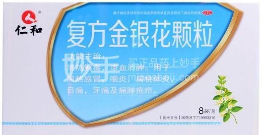 仁和 仁和 复方金银花颗粒 10g*8袋