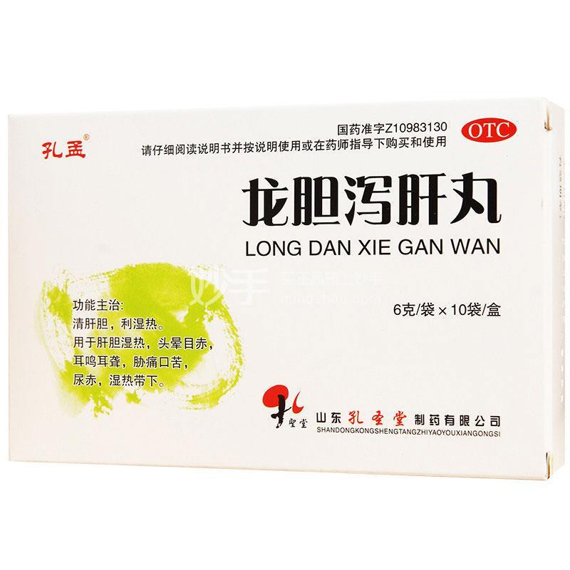 【孔孟】龙胆泻肝丸  6g*10袋/盒