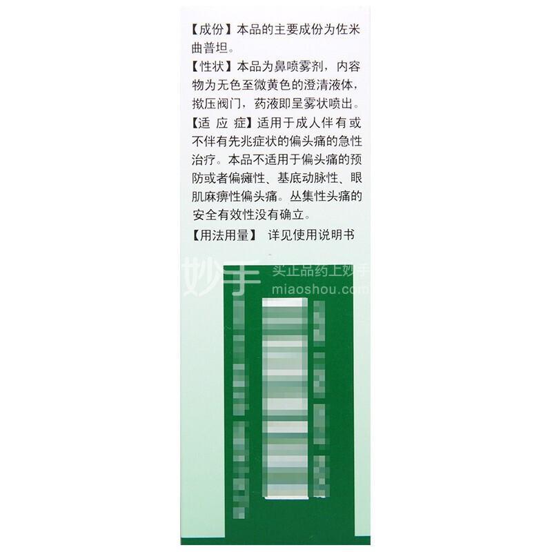 司立平 佐米曲普坦鼻喷雾剂 2.5mg*30揿*1瓶/盒