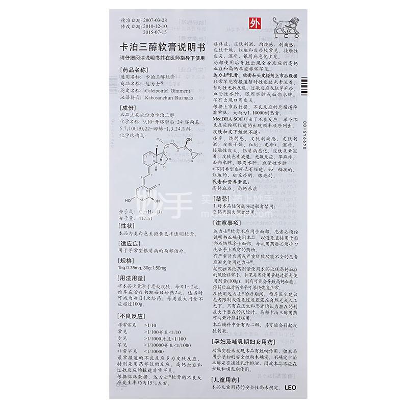 达力士 卡泊三醇软膏 15g:0.75mg