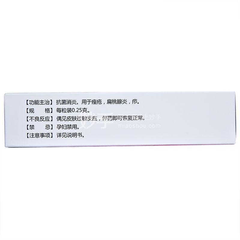 希力 丹参酮胶囊 0.25g*12粒*3板