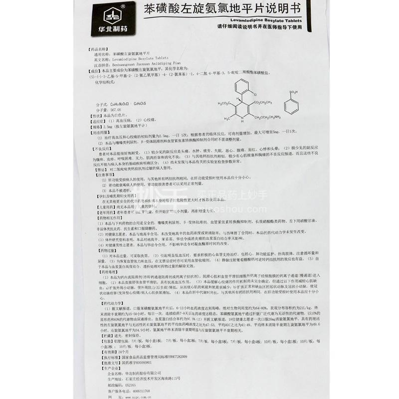 华北 苯磺酸左旋氨氯地平片 2.5mg*14片