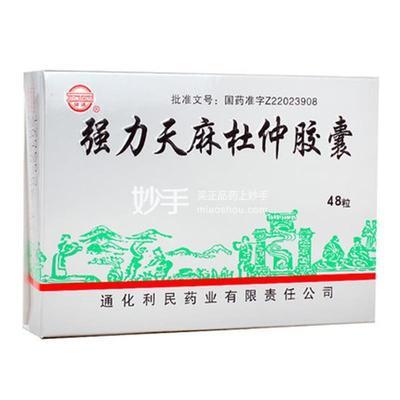 【健通】强力天麻杜仲胶囊 0.2g*48s
