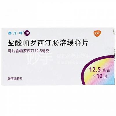 赛乐特 盐酸帕罗西汀肠溶缓释片 12.5mg*10片
