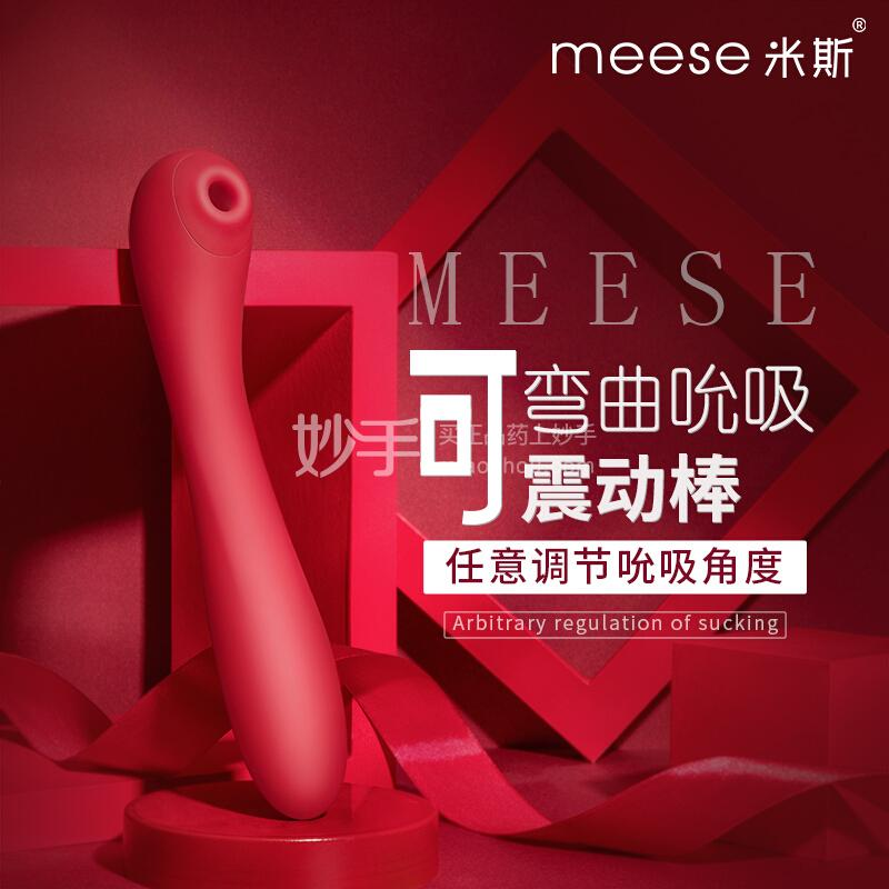 meese米斯S系列可弯曲吮吸震动棒-加温版 红色