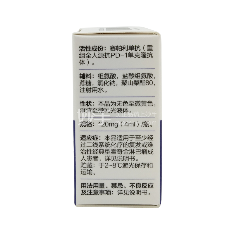 誉妥 赛帕利单抗注射液 120mg(4ml)*1瓶