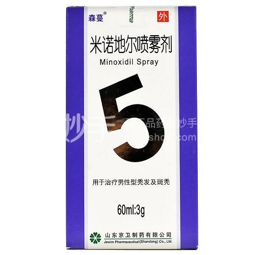 森蔓 米诺地尔喷雾剂 60ml:3g(5%)