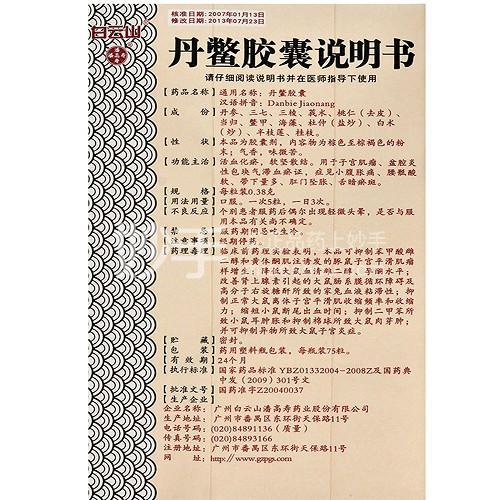 【潘高寿】丹鳖胶囊  0.38g*75s