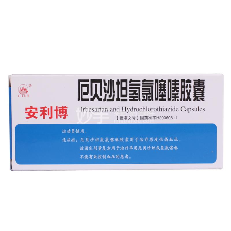 【安利博】厄贝沙坦氢氯噻嗪胶囊 10粒/盒