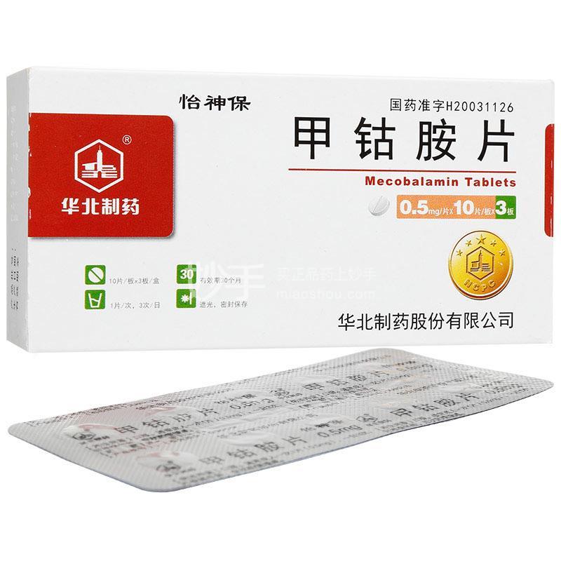 怡神保 甲钴胺片  0.5mg*30片