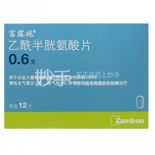 富露施 乙酰半胱氨酸片 0.6g*4片*3板