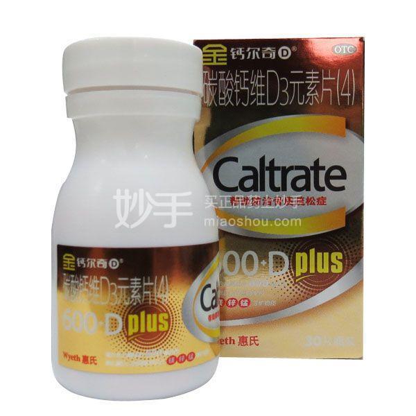 金钙尔奇 碳酸钙维D3元素片(4) 0.6g*30片
