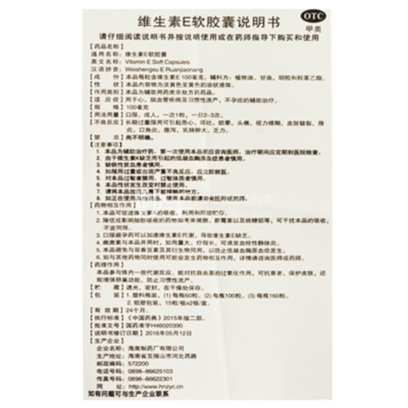 海南制药 维生素E软胶囊 100mg*160粒