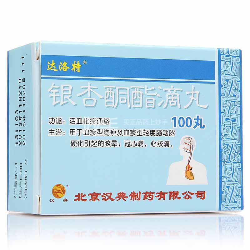 达洛特 银杏酮酯滴丸 8mg*100丸