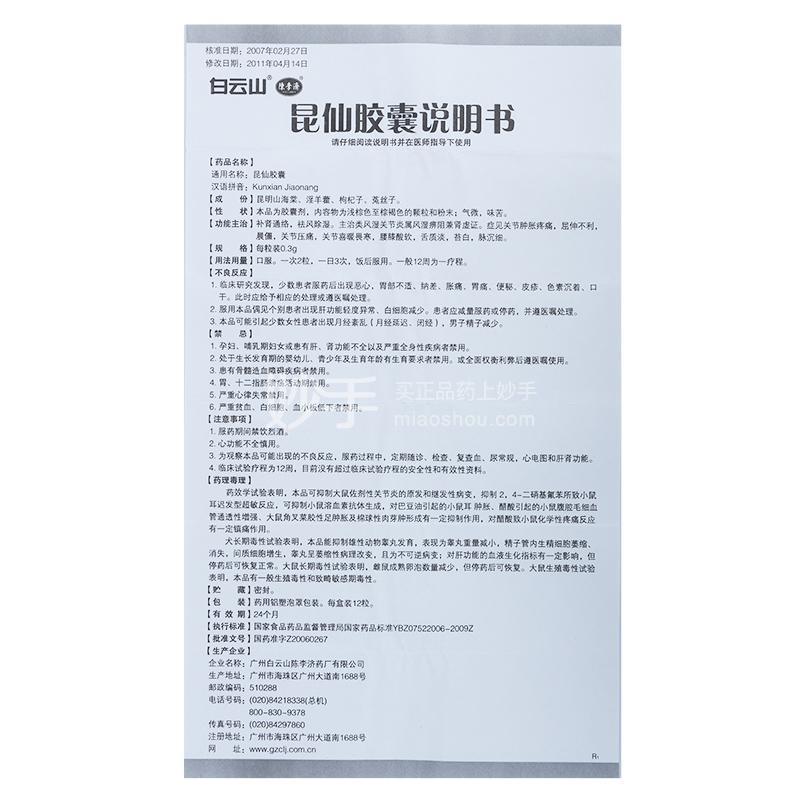 陈李济 昆仙胶囊 0.3g*12粒