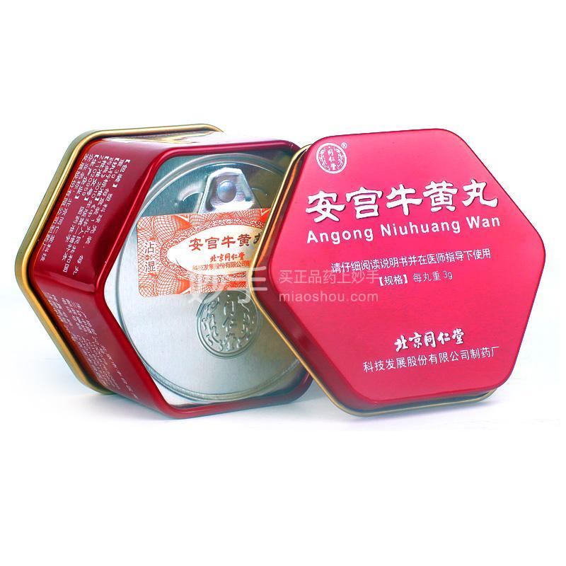 北京同仁堂 安宫牛黄丸 3g*1丸